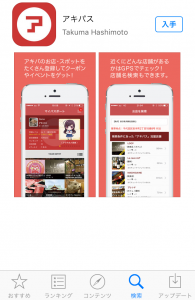 アキパス_Appstore